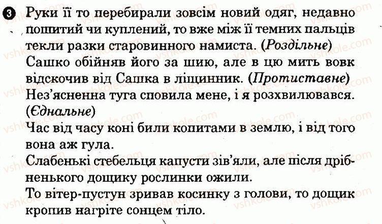 9-ukrayinska-mova-vf-zhovtobryuh-2009-kompleksnij-zoshit--semestr-1-skladne-rechennya-skladnosuryadne-rechennya-variant-2-3.jpg