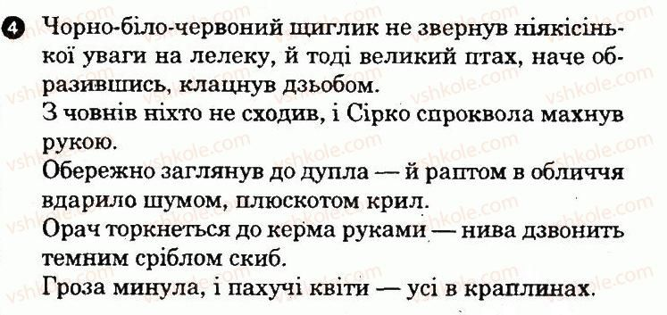 9-ukrayinska-mova-vf-zhovtobryuh-2009-kompleksnij-zoshit--semestr-1-skladne-rechennya-skladnosuryadne-rechennya-variant-2-4.jpg