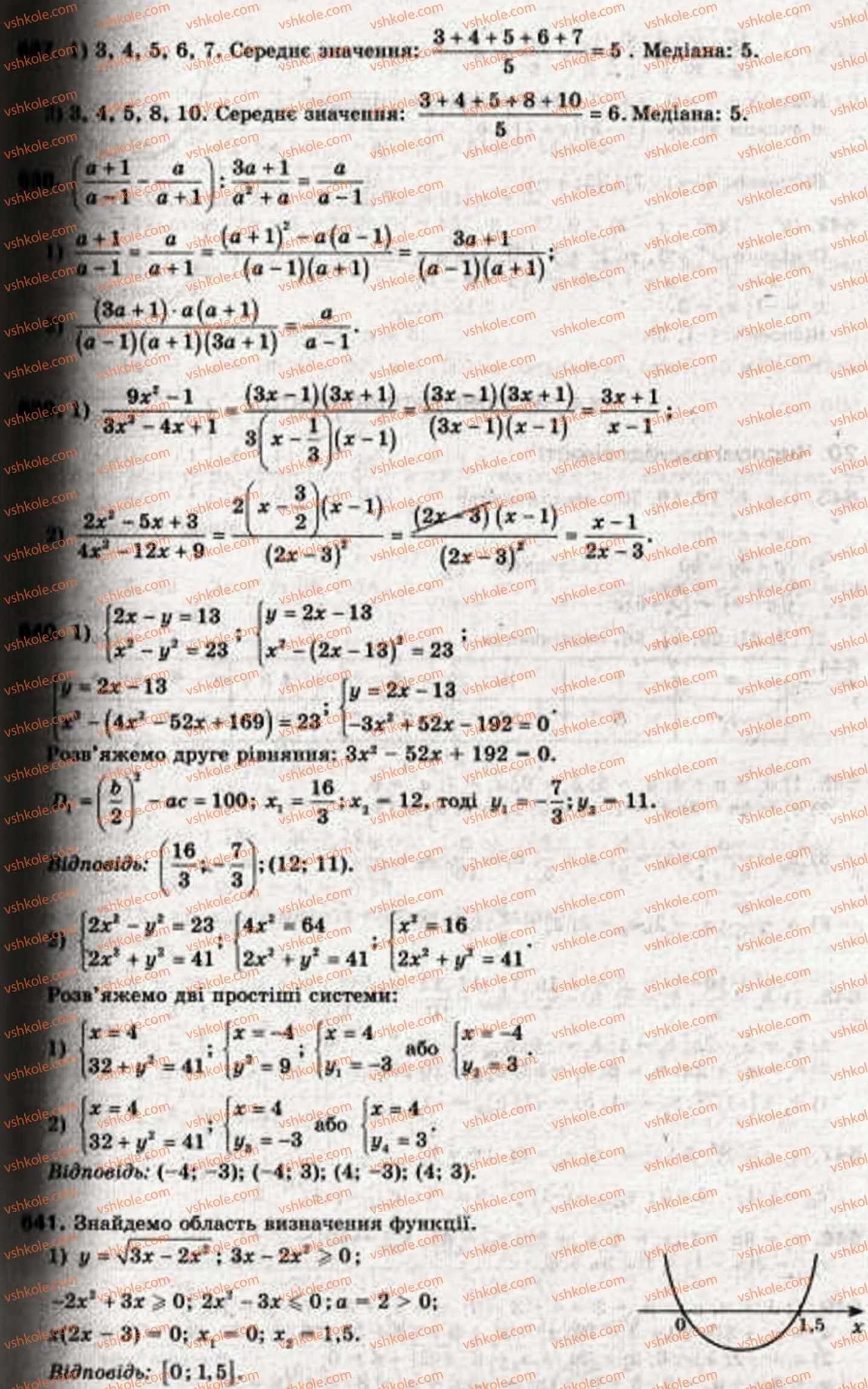 9-algebra-ag-merzlyak-vb-polonskij-ms-yakir-638