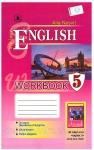 Учебник Англійська мова 5 клас А.М. Несвіт (2013 рік) Робочий зошит