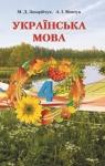 Учебник Українська мова 4 клас М.Д. Захарійчук, А.І. Мовчун (2015 рік)