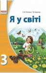 Учебник Я у світі 3 клас О.В. Тагліна, Г.Ж. Іванова (2013 рік)
