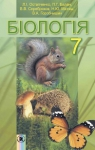 Учебник Біологія 7 клас Л.І. Остапченко, П.Г. Балан, В.В. Серебряков (2015 рік)
