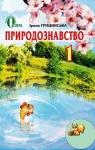 Учебник Природознавство 1 клас І.В. Грущинська 2010