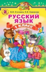 Учебник Русский язык 1 клас В.И. Стативка / Е.И. Самонова 2012