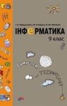 Учебник Інформатика 9 клас І.О. Завадський, І.В. Стеценко, О.М. Левченко (2009 рік)