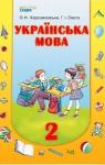 Учебник Українська мова 2 клас О.Н. Хорошковська, Г.І. Охота (2012 рік)