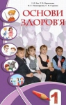 Учебник Основи здоров'я 1 клас І.Д. Бех, Т.В. Воронцова, В.С. Пономаренко, С.В. Страшко (2012 рік)