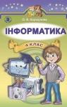 Учебник Інформатика 4 клас О.В. Коршунова 2015
