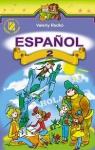 Учебник Іспанська мова 2 клас В.Г. Редько (2012 рік)