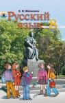 Учебник Русский язык 8 клас Е.В. Малыхина 2008