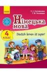 Учебник Німецька мова 4 клас С.І. Сотникова, Г.В. Гоголєва (2015 рік)