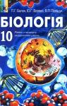 Учебник Біологія 10 клас П.Г. Балан, Ю.Г. Вервес, В.П. Поліщук (2010 рік) Академічний рівень