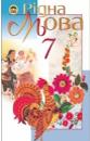 Учебник Українська мова 7 клас М.І. Пентилюк / І.В. Гайдаєнко 2007