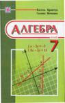 Учебник Алгебра 7 клас Г.М. Янченко / В.Р. Кравчук 2008