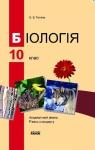 Учебник Біологія 10 клас О.В. Тагліна 2010 Академічний рівень