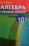 Учебник Алгебра 10 клас Є.П. Нелін 2010 Профільний рівень