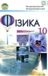Учебник Фізика 10 клас В.Д. Сиротюк, В.І. Баштовий (2010 рік) Рівень стандарту