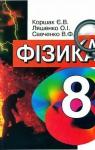 Учебник Фізика 8 клас Є.В. Коршак / О.І. Ляшенко / В.Ф. Савченко 2003