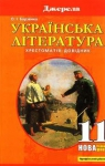 Учебник Українська література 11 клас О.І. Борзенко (2011 рік) Хрестоматія