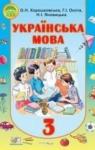 Учебник Українська мова 3 клас О.Н. Хорошковська / Г.І. Охота / Н.І. Яновицька 2013