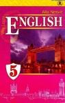 Учебник Англiйська мова 5 клас А.М. Несвіт 2013