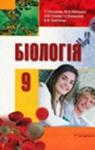 Учебник Біологія 9 клас Т.І. Базанова / Ю.В. Павіченко / А.М. Тіткова 2009