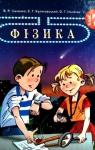 Учебник Фізика 7 клас В.Р Ільченко / С.Г. Куликовський / О.Г. Ільченко 2007