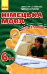 Учебник Німецька мова 6 клас С.І. Сотникова / Т.Ф. Білоусова 2012 2 рік навчання