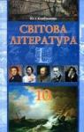 Учебник Зарубіжна література 10 клас Ю.І. Ковбасенко (2010 рік) Академічний, профільний рівні