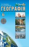 Учебник Географія 6 клас Т.Г. Гільберг / Л.Б. Паламарчук 2014