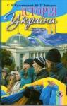 Учебник Історія України 11 клас С.В. Кульчицький, Ю.Г. Лебедєва (2011 рік)
