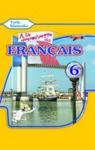 Учебник Французька мова 6 клас Ю.М. Клименко 2014 2 рік навчання