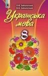 Учебник Українська мова 8 клас В.В. Заболотний, О.В. Заболотний (2016 рік)