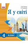 Учебник Я у світі 4 клас О.В. Тагліна, Г.Ж. Іванова (2015 рік)