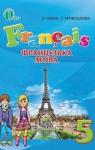 Учебник Французька мова 5 клас Н.П. Чумак, Т.В. Кривошеєва (2013 рік) 1 рік навчання