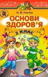 Учебник Основи здоров'я 2 клас О.В. Гнaтюк 2012