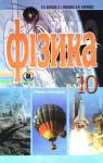 Учебник Фізика 10 клас Є.В. Коршак, О.І. Ляшенко, В.Ф. Савченко (2010 рік) Рівень стандарту