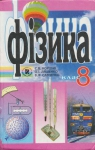 Учебник Фізика 8 клас Є.В. Коршак / О.І. Ляшенко / В.Ф. Савченко 2008