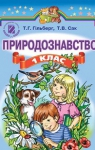 Учебник Природознавство 1 клас Т.Г. Гільберг, Т.В. Сак (2012 рік)