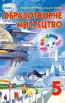 Учебник Образотворче мистецтво 5 клас О.В. Калініченко, Л.М. Масол (2013 рік)