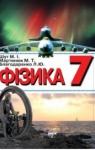 Учебник Фізика 7 клас М.І. Шут / М.Т. Мартинюк / Л.Ю. Благодаренко 2014