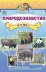 Учебник Природознавство 4 клас Т.Г. Гільберг, Т.В. Сак (2015 рік)