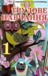 Учебник Трудове навчання 1 клас В.К. Сидоренко / Н.В. Котелянець 2012