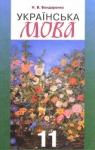 Учебник Українська мова 11 клас Н.В. Бондаренко (2011 рік)
