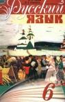 Учебник Русский язык 6 класс Н.А. Пашковская, И.Ф. Гудзик, В.А. Корсаков (2006 год)