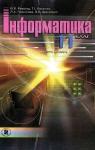 Учебник Інформатика 11 клас Й.Я. Ривкінд / Т.І. Лисенко / Л.А. Чернікова / В.В. Шакотько 2011