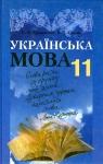 Учебник Українська мова 11 клас С.Я. Єрмоленко / В.Т. Сичова 2011