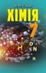 Учебник Хімія 7 клас М.М. Савчин (2015 рік)