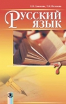 Учебник Русский язык 7 класс Е.И. Самонова, Т.М. Полякова (2015 год) 7 год обучения